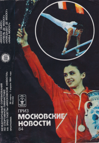 Russian Magazine Cover